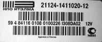 """21067-1411020-22... Софт АВТЭЛ пока можно встретить только на переднеприводных авто, а софт ВАЗ- на """"классике """" и..."""