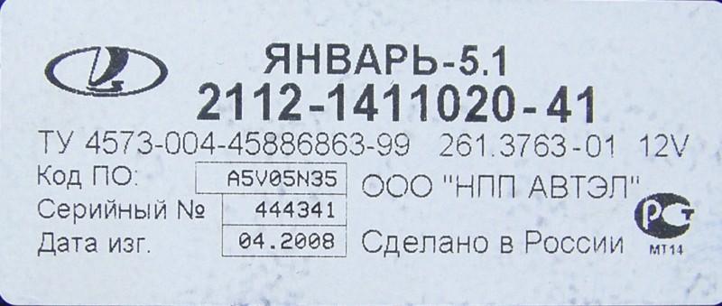 "ЭБУ ""Январь 5.1.х"" с"
