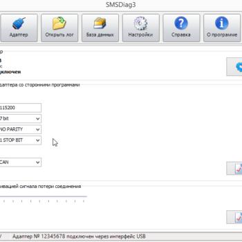 Программа для диагностики SMS Diag 3