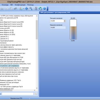 Модуль ChipTuningPro Delphi MT22.1