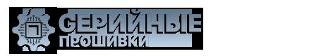 Серийные прошивки автомобилей ВАЗ, ЭБУ VS5.1, VS5.1 New