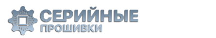 Серийные прошивки Delphi MT80/Delphi MT60