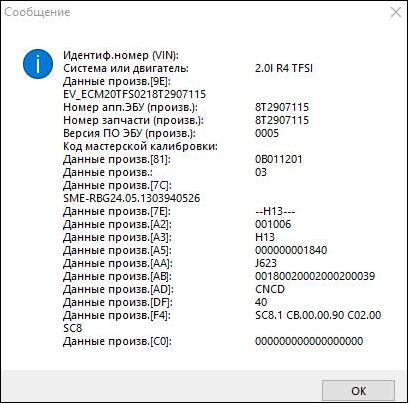 Модуль Combiloader Simos18 VAG (J2534)